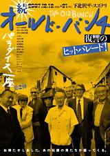 続オールド・バンチ〜復讐のヒットパレード!〜 DVD